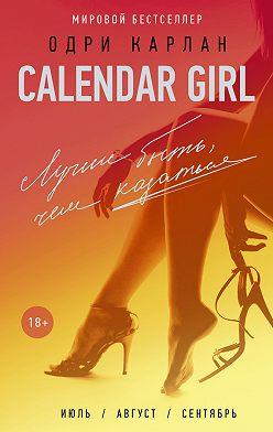 Одри Карлан - Calendar Girl. Лучше быть, чем казаться