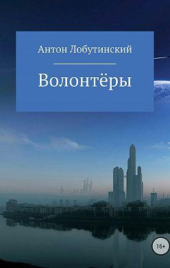 Антон Лобутинский - Волонтёры