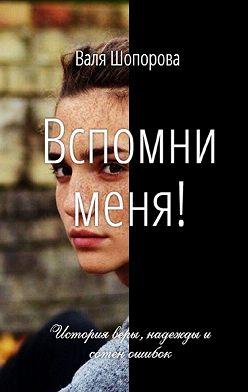 Валя Шопорова - Вспомни меня!