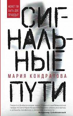 Мария Кондратова - Сигнальные пути