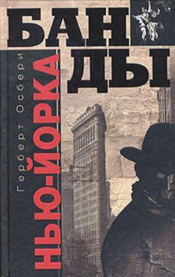Герберт Осбери - Банды Нью-Йорка