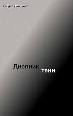 Андрей Величев - Дневниктени