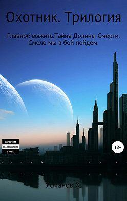 Хайдарали Усманов - Охотник. Трилогия