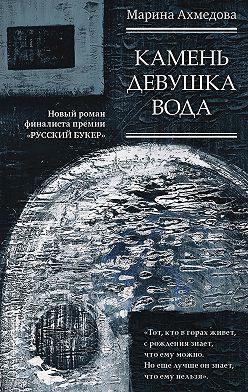 Марина Ахмедова - Камень Девушка Вода