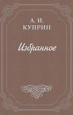 Александр Куприн - Детский сад