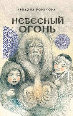 Ариадна Борисова - Небесный огонь