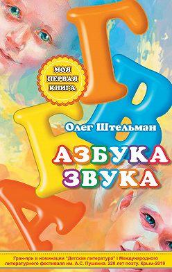 Олег Штельман - Азбука звука