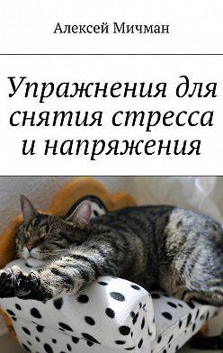 Алексей Мичман - Упражнения для снятия стресса инапряжения