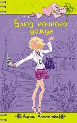 Анна Антонова - Блюз ночного дождя