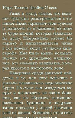 Карл Теодор Дрейер - О кино. Статьи и интервью