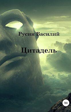 Василий Русин - Цитадель