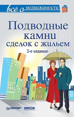 Коллектив авторов - Всё о недвижимости. Подводные камни сделок с жильем