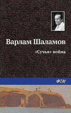 Варлам Шаламов - «Сучья» война