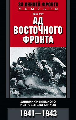 Ганс Рот - Ад Восточного фронта. Дневники немецкого истребителя танков. 1941–1943