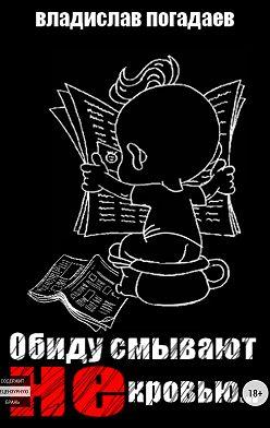 Владислав Погадаев - Обиду смывают не кровью