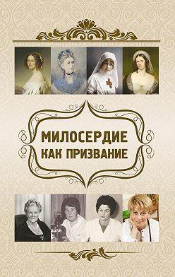Ольга Киселева - Милосердие как призвание
