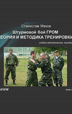 Станислав Махов - Штурмовой бой ГРОМ. Теория и методика тренировки