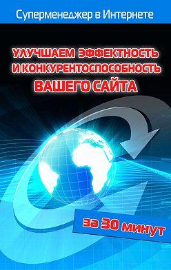 Илья Мельников - Улучшаем эффектность и конкурентоспособность вашего сайта