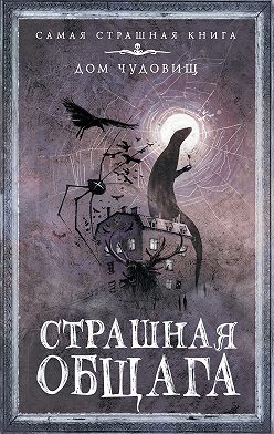 Александр Матюхин - Страшная общага