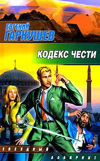 Евгений Гаркушев - Кодекс чести