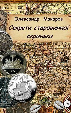 Александр Макаров - Секрети старовинної скриньки