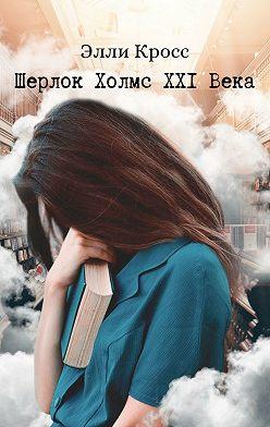 Элли Кросс - Шерлок Холмс XXIвека