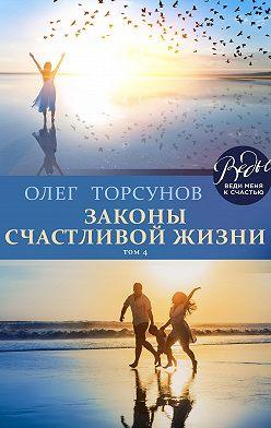 Олег Торсунов - Законы счастливой жизни. Том 4. Могущественные силы Вселенной