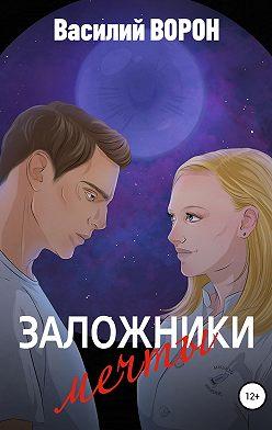 Василий Ворон - Заложники мечты