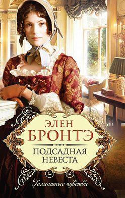Элен Бронтэ - Подсадная невеста