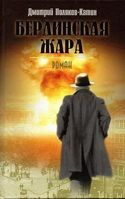 Дмитрий Поляков (Катин) - Берлинская жара