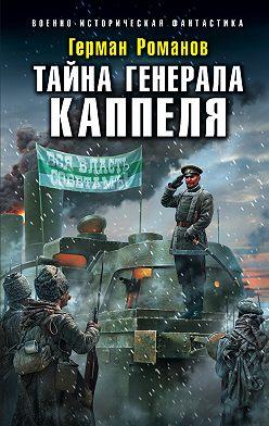 Герман Романов - Тайна генерала Каппеля