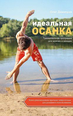 Олег Димитров - Идеальная осанка