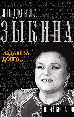 Юрий Беспалов - Людмила Зыкина. Издалека долго…