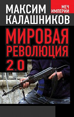 Максим Калашников - Мировая революция-2.0
