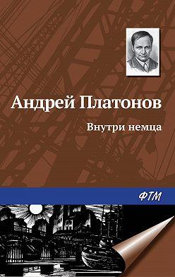 Андрей Платонов - Внутри немца