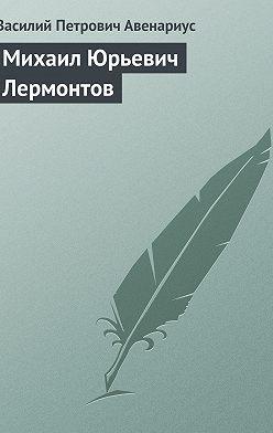 Василий Авенариус - Михаил Юрьевич Лермонтов