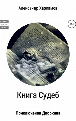 Александр Харламов - Книга судеб