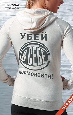 Николай Горнов - Убей в себе космонавта