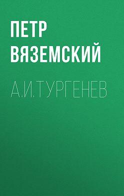 Петр Вяземский - А.И.Тургенев