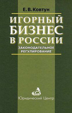 Евгений Ковтун - Игорный бизнес в России. Законодательное регулирование
