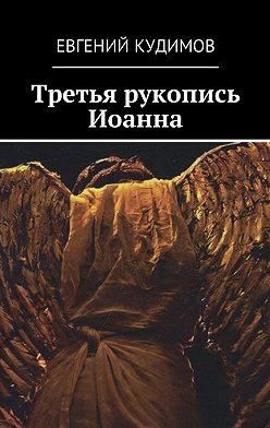 Евгений Кудимов - Третья рукопись Иоанна