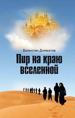 Валентин Долматов - Пир на краю вселенной