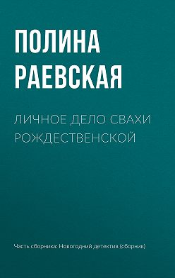 Полина Раевская - Личное дело свахи Рождественской