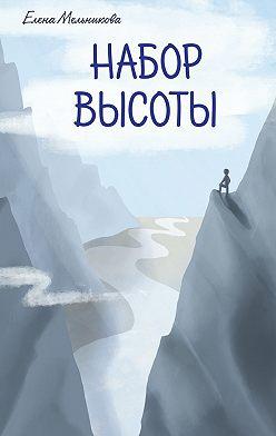 Елена Мельникова - Набор высоты
