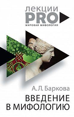 Александра Баркова - Введение в мифологию