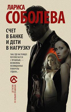 Лариса Соболева - Счет в банке и дети в нагрузку