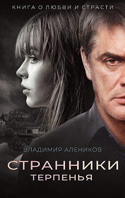 Владимир Алеников - Странники терпенья