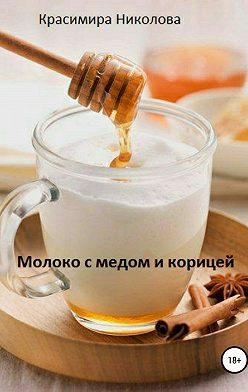 Красимира Николова - Молоко с медом и корицей