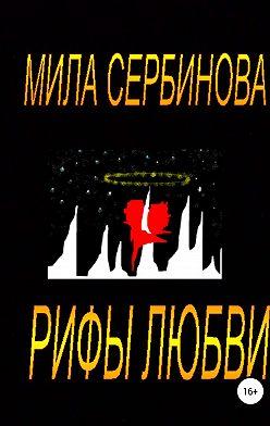 Мила Сербинова - Рифы любви