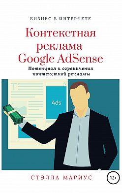Стэлла Мариус - Контекстная реклама Google AdSense